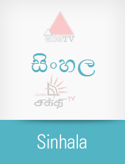 Sinhala TV Channels